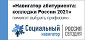 Навигатор абитуриента: колледжи России 2021