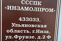 В кооперативе «ИНЗАМОЛПРОМ»